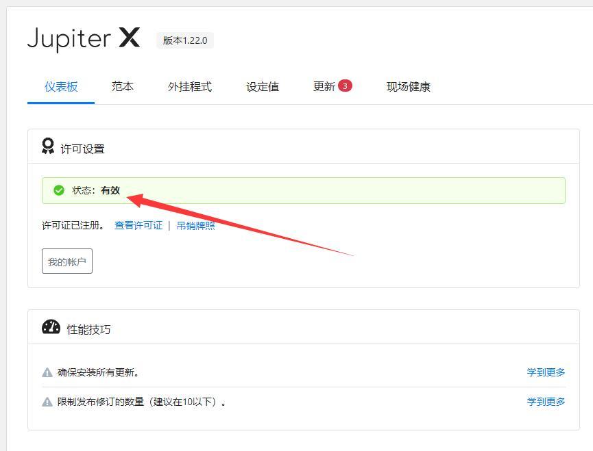 【汉化主题】280+套主题模板直接导入 WordPress多功能主题 Jupiter X 汉化免激活版 v 1.22.0-WordPress汉化资源